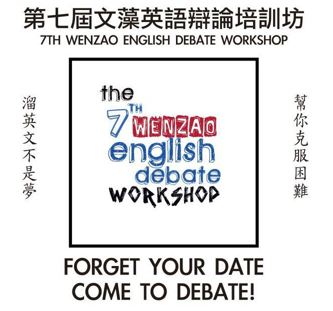 7th WENZAO english debate workshop